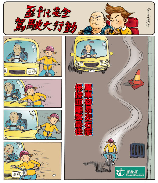 單車容易左右擺,保持距離就最佳 / Cyclists are easy to move around, keep a distance from them