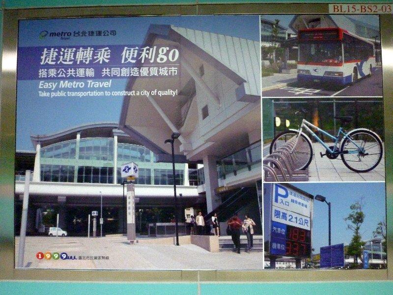 這是捷運(地鐵)站內的海報,鼓勵融合單車和公共運輸系統。