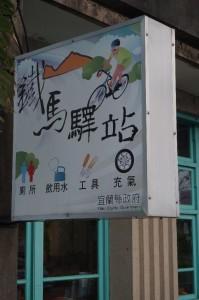 「鐵馬驛站」為長途單車客提供厠所、食水、工具及充氣等支援