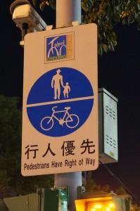 行人優先,路權清楚