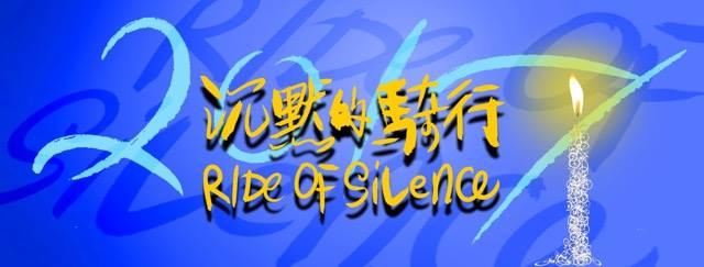 Ride of Silence 2017